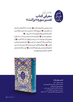 کتاب تفسیر سوره برائت از آثار رهبر انقلاب، در مشهد معرفی شد