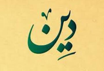 حاکمی که باعث ویرانی دین و ذلت مسلمانان می شود