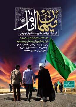 فراخوان روحانیون جهت حضور در ایام پایانی صفر در مشهدالرضا(ع)