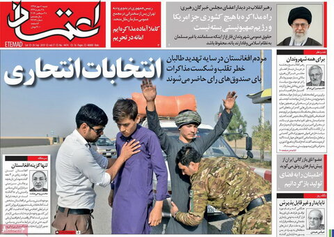 صفحه اول روزنامههای 6 مهر 98