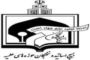 بیانیه بسیج اساتید و نخبگان حوزه علمیه قم در حمایت از شورای نگهبان