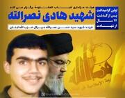 اولین بزرگداشت شهید هادی نصرالله  در قم برگزار می شود