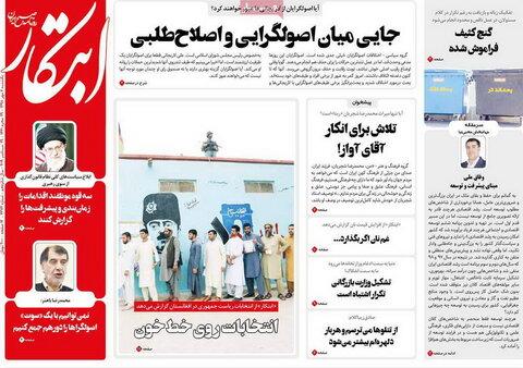 صفحه اول روزنامههای 7 مهر 98