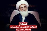 عکس نوشت | هشدار آیت الله العظمی نوری همدانی به حذف نام شهدا