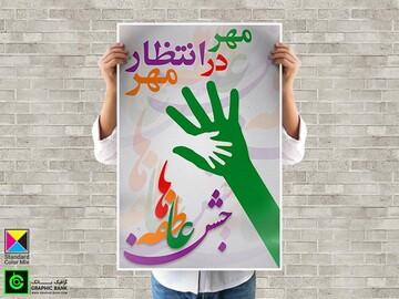 برگزاری سومین مرحله جشن عاطفهها در مدارس یزد