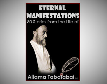 """Eternal manifestation"""