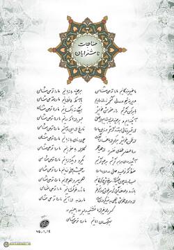 شعری از  رهبر انقلاب