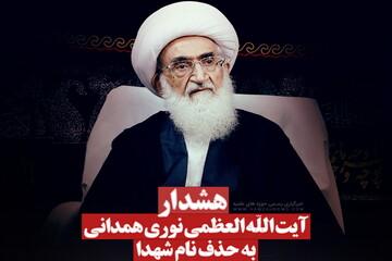 عکس نوشته| هشدار آیت الله العظمی نوری همدانی به حذف نام شهدا