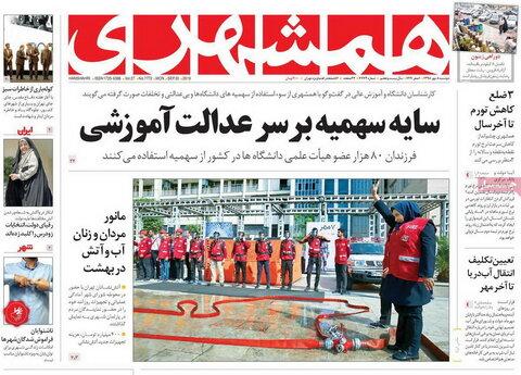 صفحه اول روزنامههای 8 مهر 98