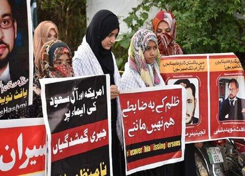 اعتراض به مفقود شدن شیعیان
