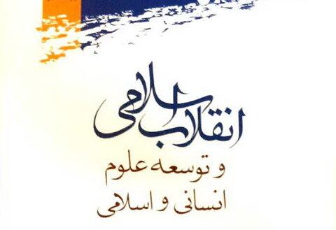 کتاب انقلاب اسلامی و توسعه علوم انسانی و اسلامی