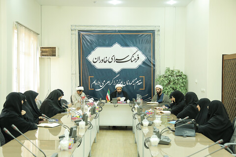 نشست هم اندیشی مسئولان مدارس امین حوزه علمیه استان تهران