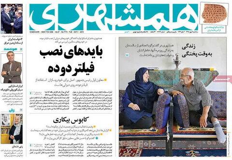 صفحه اول روزنامههای 9 مهر 98