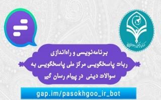 طراحی و راه اندازی ربات پاسخگویی در پیام رسان ایرانی گپ