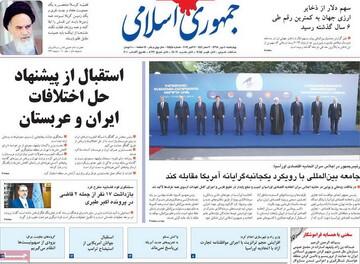 صفحه اول روزنامههای ۱۰ مهر ۹۸