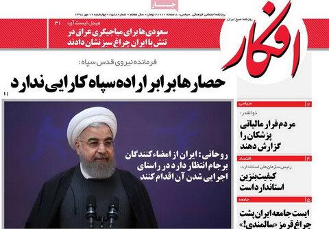 صفحه اول روزنامههای 10 مهر 98