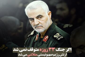 عکس نوشته| اگر جنگ 33 روزه متوقف نمیشد، ارتش رژیم صهیونیستی متلاشی میشد