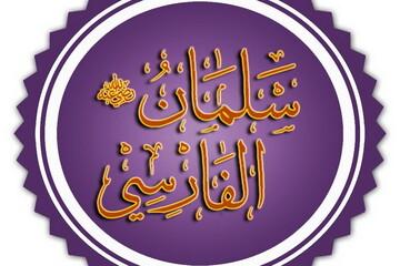 حدیث روز | چرا امام صادق سلمان را بسیار یاد می کرد ؟