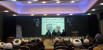 روحانیون رزمنده کرمانی راوی دوران دفاع مقدس شدند