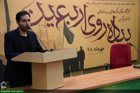 """بالصور/ إقامة ورشة تحت عنوان """"الأساليب الإعلامية المختصة بمشاية الأربعين الحسيني"""" بقم المقدسة"""