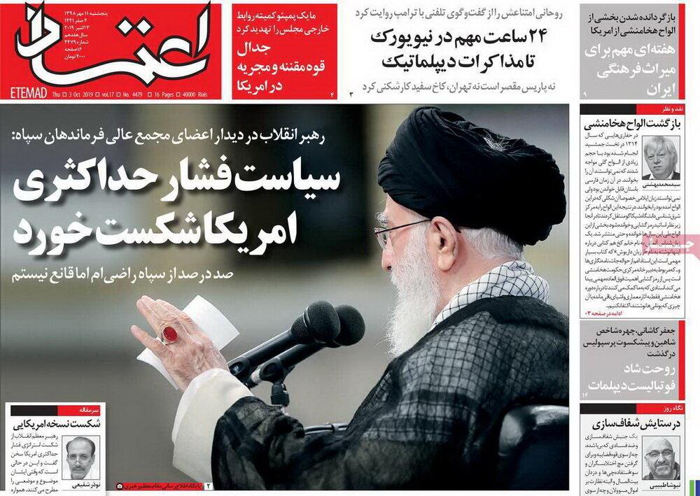 صفحه اول روزنامههای ۱۱ مهر ۹۸