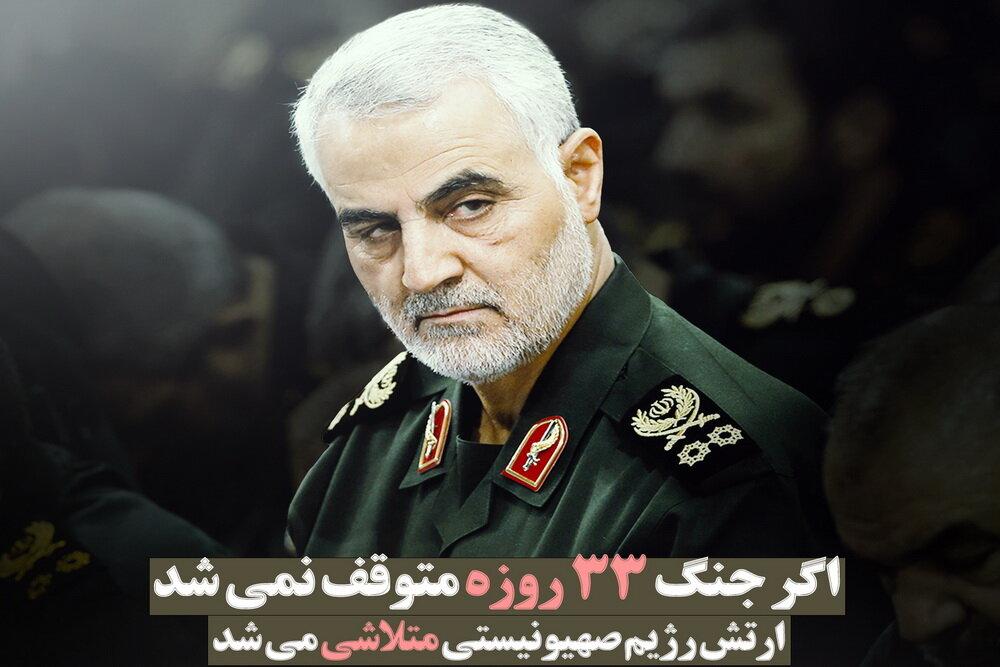 عکس نوشته  اگر جنگ 33 روزه متوقف نمیشد، ارتش رژیم صهیونیستی متلاشی میشد