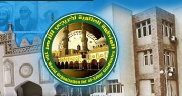 کنفرانس اسلام هراسی و درگیری تمدن ها در  الازهر برگزار شد