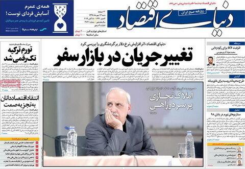 صفحه اول روزنامههای 13مهر 98