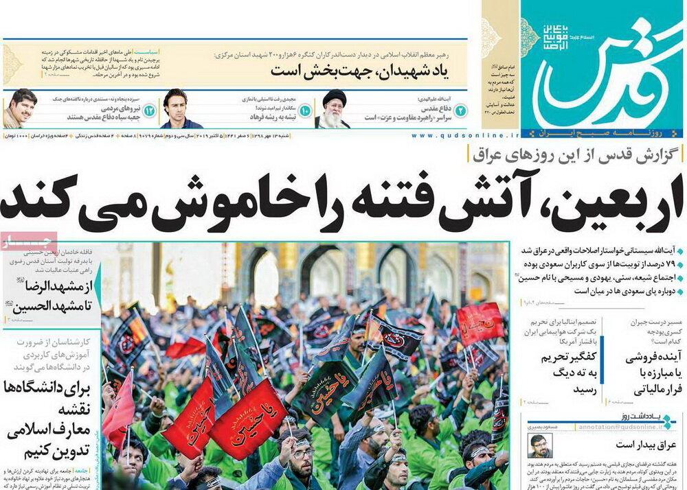 صفحه اول روزنامههای ۱۳مهر ۹۸