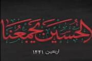 نماهنگ| الحسین یجمعنا