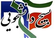نامه بسیج دانشجویی استان قم به رئیس جمهور