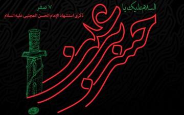 كيف مهّد الإمام الحسن(ع) لثورة عاشوراء؟