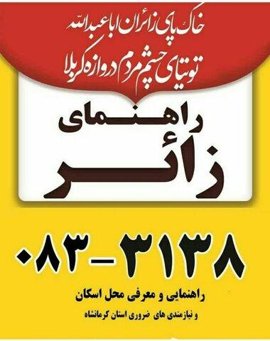 راه اندازی تلفن گویای راهنمای زائر در استان کرمانشاه