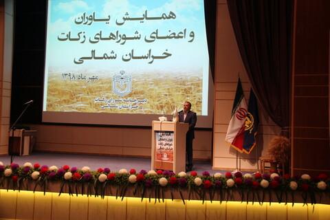 تصاویر/ سفر رئیس شورای عالی زکات کشور به خراسان شمالی و حضور در همایش یاوران زکات