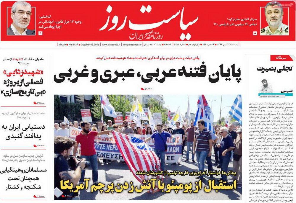 صفحه اول روزنامه های ۱۴ مهر ۹۸