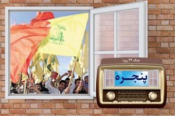 چرایی شکست رژیم صهیونیستی در جنگ ۳۳ روزه ۲۰۰۶ لبنان در برنامه «پنجره»