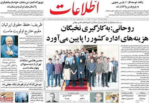 صفحه اول روزنامههای 15 مهر 98
