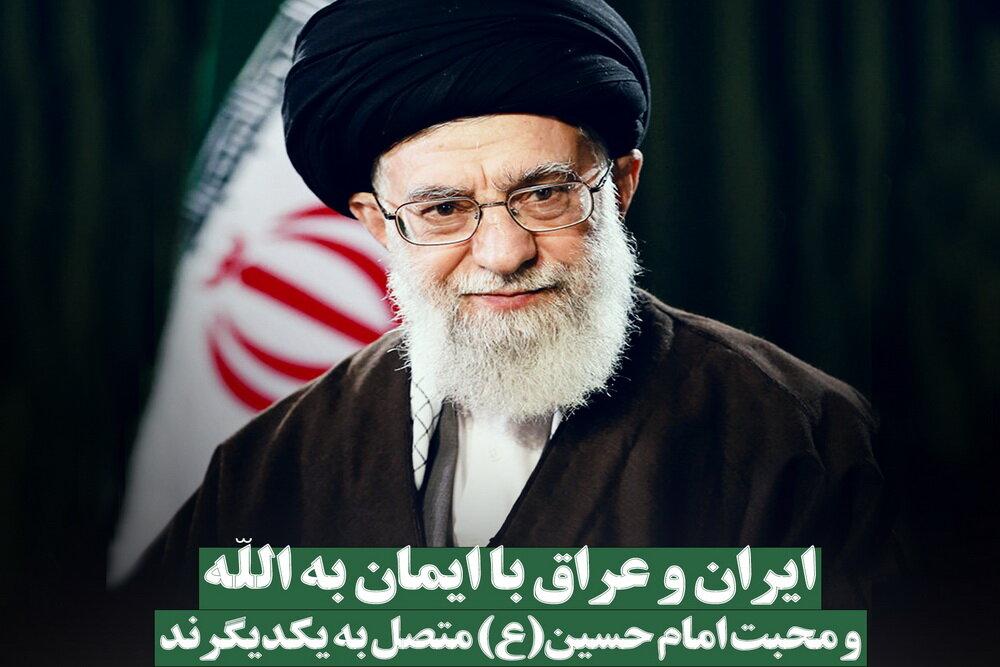 عکس نوشته  ایران و عراق با ایمان به الله و محبت امام حسین(ع) متصل به یکدیگرند