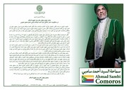 Statement of AhlulBayt (a.s.) World Assembly on condemnation of house arrest of Seyyed Ahmed Abdullah Sambi