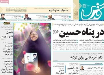 صفحه اول روزنامههای ۱۶مهر ۹۸