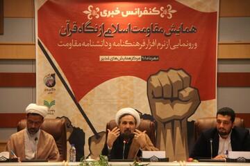 همایش ملی مقاومت اسلامی از نگاه قرآن کریم برگزار می شود