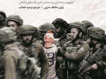 ناگفته های رژیم صهیونیستی منتشر شد