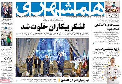 تصاویر/ صفحه اول روزنامههای 16مهر ۹۸