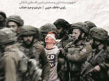 ناگفته های رژیم صهیونیستی