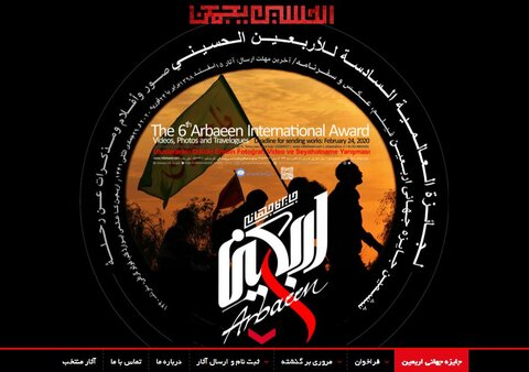 ششمین جایزه جهانی اربعین