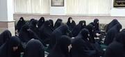 نخستین درس اخلاق عمومی حوزه خواهران تهران برگزار شد+ عکس
