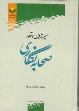 """کتاب """"سیر تدوین و تطور صحابه نگاری"""" منتشر شد"""