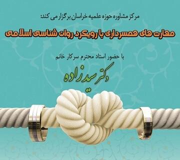 دوره تکمیلی مهارت های همسرداری ویژه خواهران در حوزه خراسان برگزار میشود