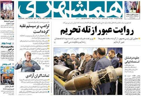 تصاویر/ صفحه اول روزنامههای 17 مهر ۹۸