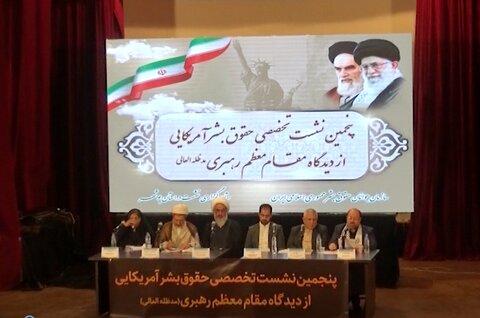 پنجمین نشست حقوق بشر آمریکایی از دیدگاه مقام معظم رهبری-بوشهر